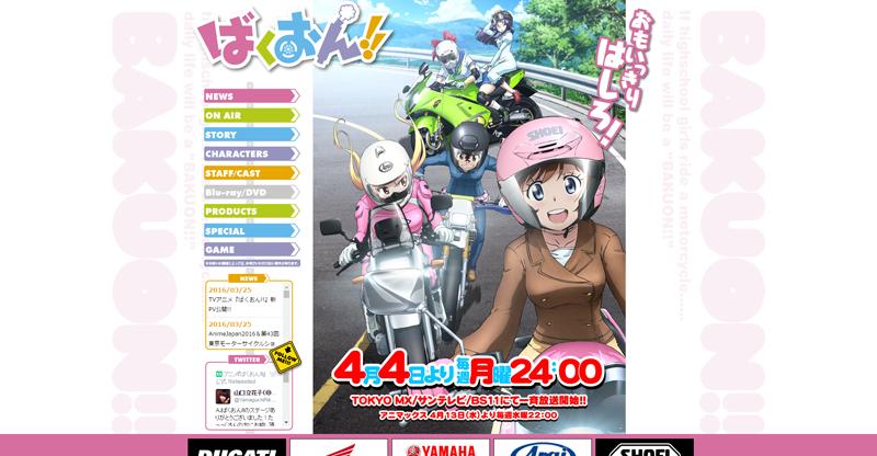 アニメ『ばくおん!!』公式サイト