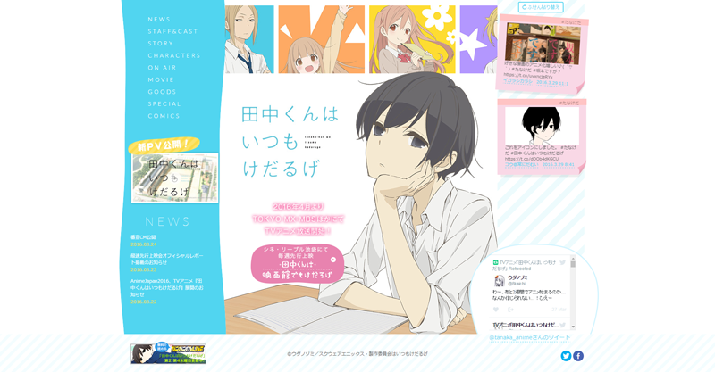 TVアニメ「田中くんはいつもけだるげ」公式サイト